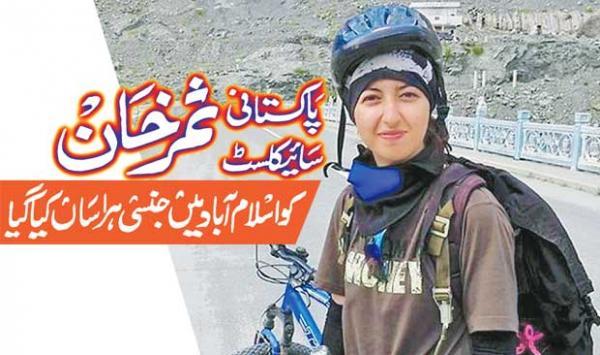 Pakistani Cyclist Samar Khan Was Sexually Harassed In Islamabad