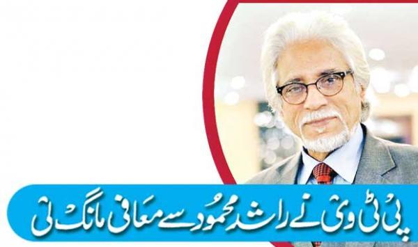Ptv Apologized To Rashid Mahmood