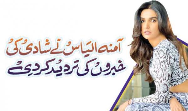 Amna Elias Denied The News Of The Marriage