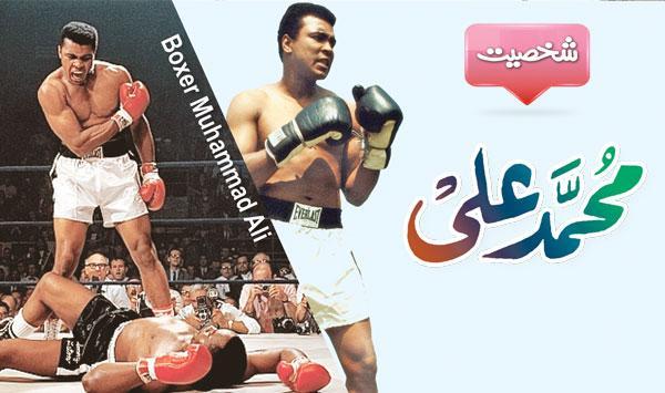 Personality Boxer Muhammad Ali