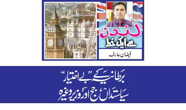 British Politicians Judges And Ministers Etc