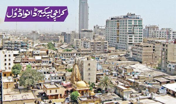 Karachi Package Danwadol