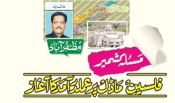 Kashmir Issue Implementation Of Palestine Model Begins