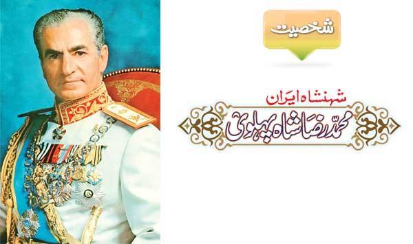 Emperor Of Iran Mohammad Reza Shah Pahlavi