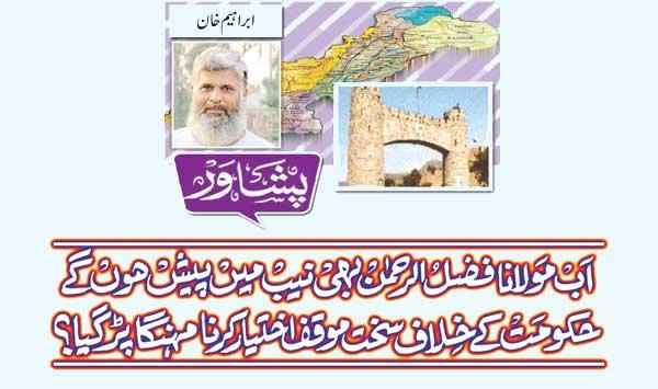 Now Maulana Fazlur Rehman Will Also Appear Before The Nab