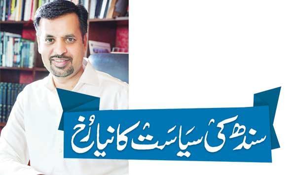 New Turn In Sindh Politics