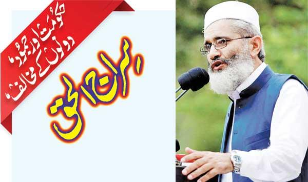 Opposing Both The Government And The Stalemate Sirajul Haq
