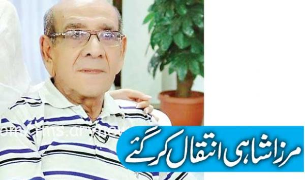 Mirza Shahi Passed Away