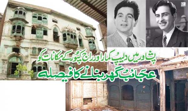 Decision To Turn Dilip Kumar And Raj Kapoors Houses Into Museums In Peshawar