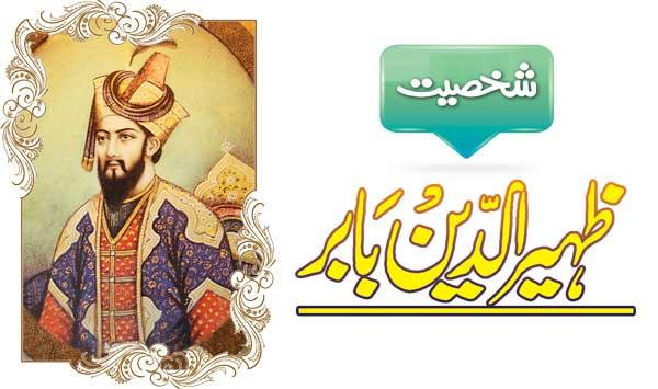Personality Zaheeruddin Babar
