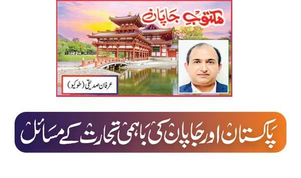 Bilateral Trade Issues Between Pakistan And Japan