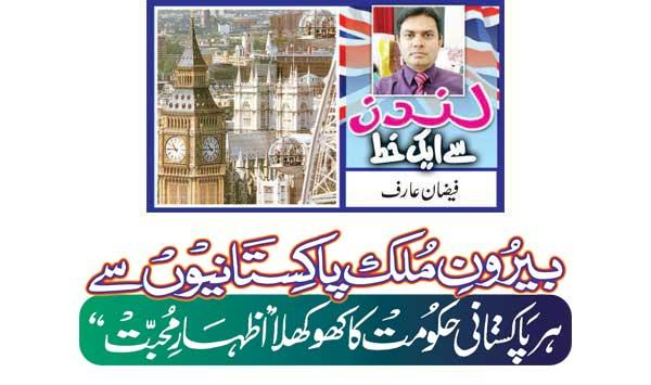 Every Pakistani Governments Hollow Expression Of Love For Pakistanis Abroad