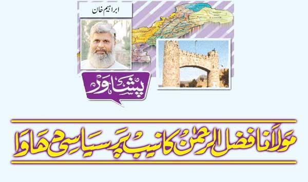 Maulana Fazlur Rehmans Political Attack On Nab