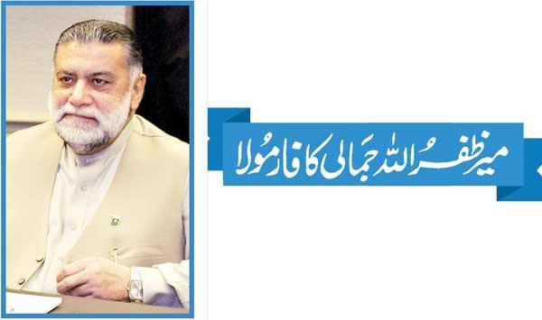 Mir Zafarullah Jamali S Formula