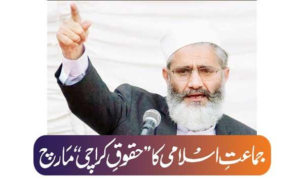 Jamaat E Islami S Rights Karachi March