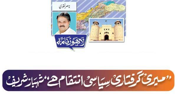 My Arrest Is Political Revenge Shahbaz Sharif Said