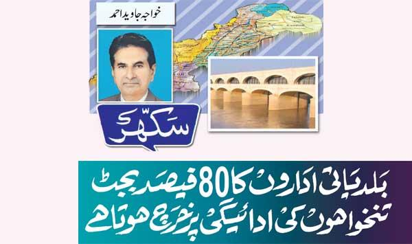 80 Of The Budget Of Local Bodies Is Spent On Salaries