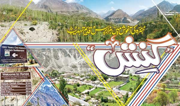 Hunza Embraces The Thousand Year Old Civilization Ganesh