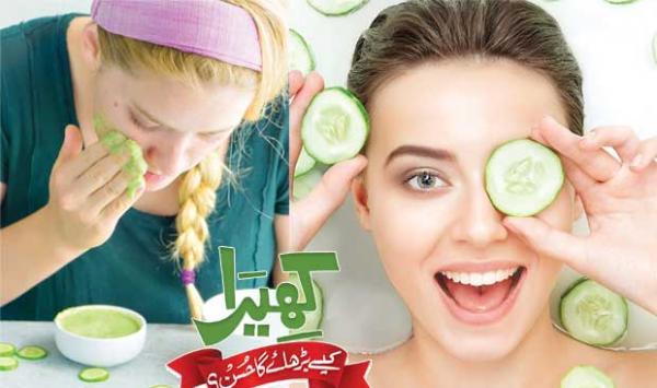 How Will Cucumber Enhance Beauty