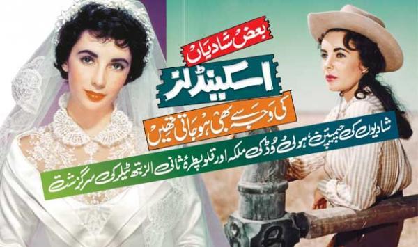 Elizabeth Taylor 01