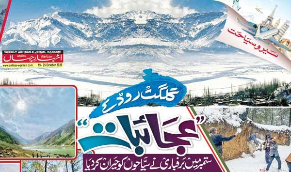 Gilgit Road