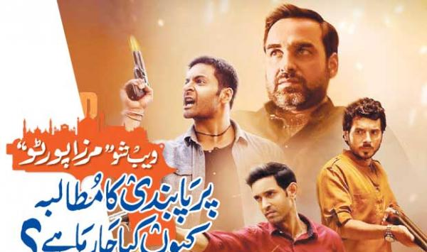 Why Is There A Demand For Ban On The Web Show Mirza Pur 2