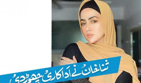Sana Khan Quits Acting