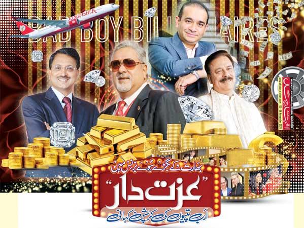 Corruption Story Of Honorable Billionaires Indias Corrupt Businessmen