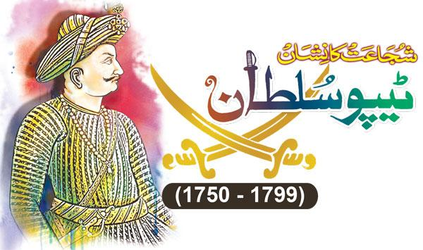 Mark Of Courage Tipu Sultan
