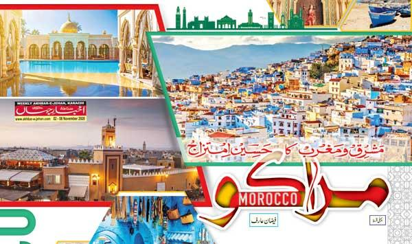 The Beautiful Combination Of East And West Morocco