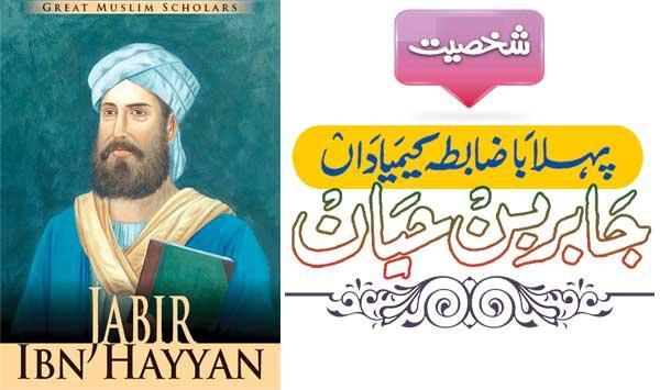 Personality Jaber Bin Hayyan