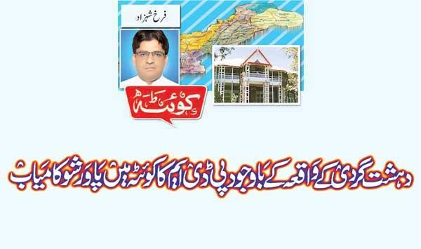 Despite The Terrorist Incident Pdms Power Show In Quetta Was Successful