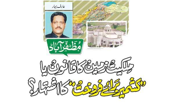 Land Ownership Law Or Kashmir For Sale Advertisement