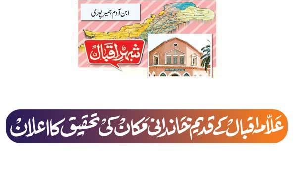 Announcement Of Research Of Allama Iqbals Ancient Family House