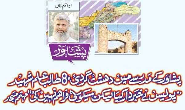 Terrorism In Peshawar Madrassa