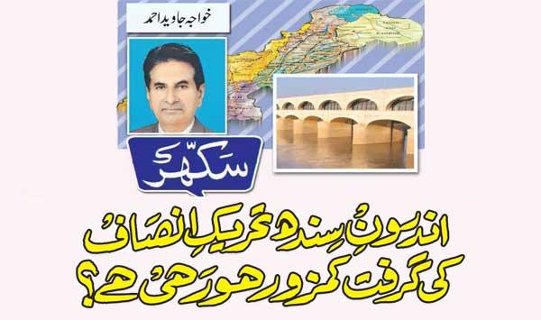 Inside Sindh Ptis Grip Is Weakening