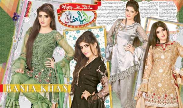 Modeling Bani Pehchan Rania Khan