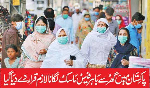 In Pakistan It Has Been Made Mandatory To Wear Face Mask Outside The Home