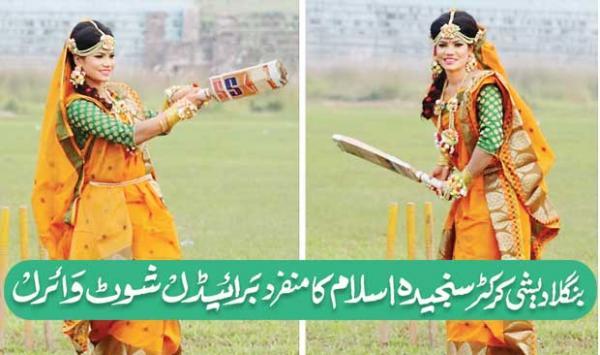 Bangladeshi Cricketer Sanjida Islams Unique Bridal Shoot Goes Viral