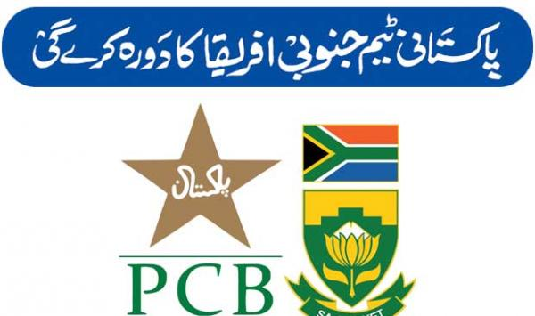 Pakistan Team To Visit South Africa