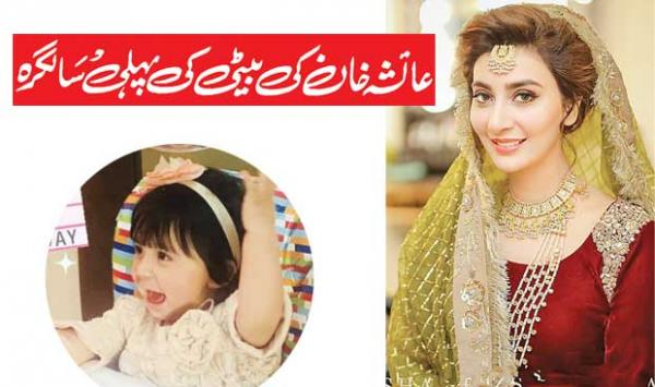 Ayesha Khans Daughters First Birthday