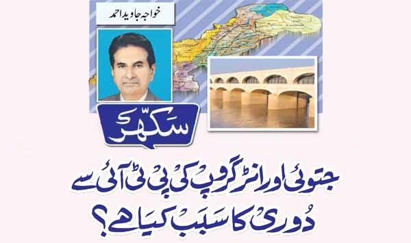 What Is The Reason For Jatoi And Indar Groups Distance From Pti