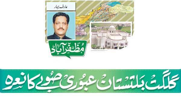 Slogan Of Gilgit Baltistan Transitional Province