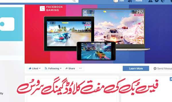 Facebooks Free Cloud Gaming Service
