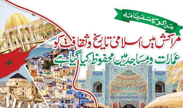 Moroccos Travelogue