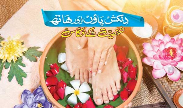 Charming Feet And Hands Reflect The Personality