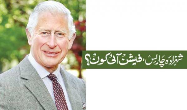 Prince Charles Who Is The Fashion Eye