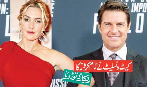 Kate Winslet Broke Tom Cruises Record