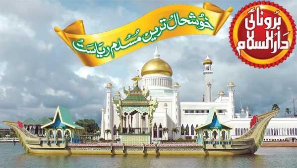 Brunei Darussalam The Happiest Muslim State