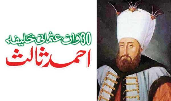 The Ottoman Caliph Ahmad Iii